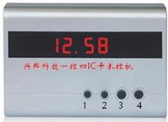 一控四IC卡水控機