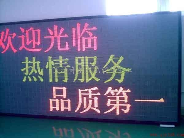 戶外P10單色奇爾LED顯示屏 1