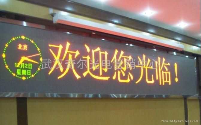 武漢LED單元板 1