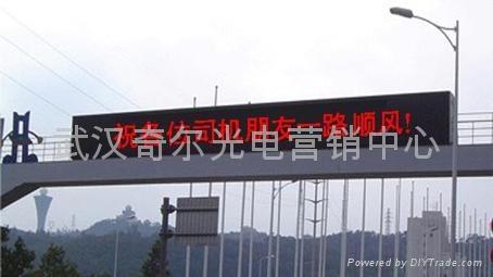 武漢戶外LED顯示屏 1
