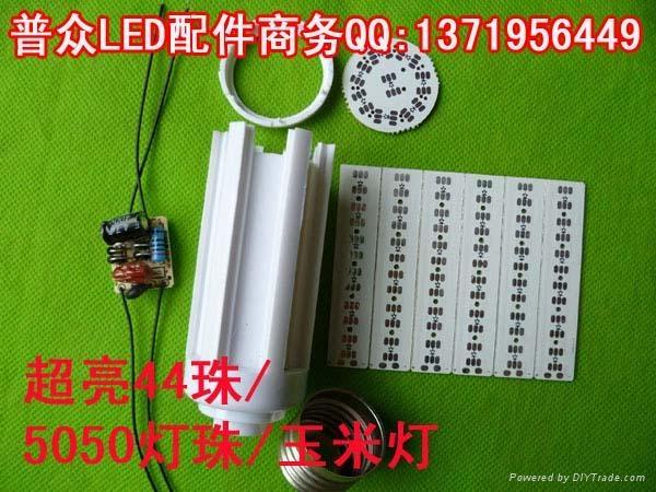 LED玉米外壳配件 1