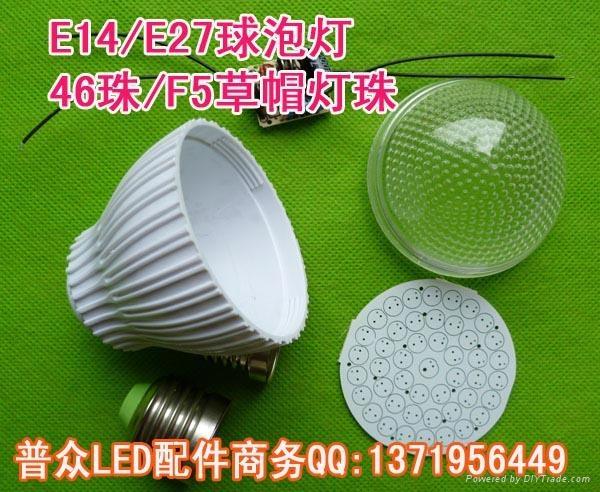 LED玉米外壳配件 2