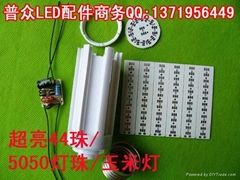 LED橫向燈外殼套件工廠直銷