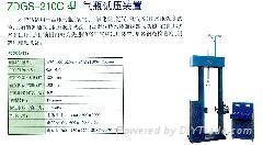 無縫鋼瓶檢測設備 1
