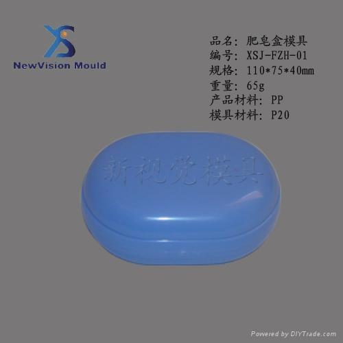 塑料肥皂盒模具 3