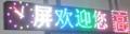 P10單彩門頭屏