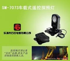 遥控式车载远射程探照灯