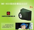 輕型LED大功率防爆頭燈
