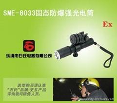 帽配式固態防爆強光電筒