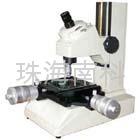 珠海顯微鏡 1