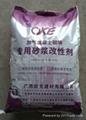 桂林加气砖专用砂浆(改性剂) 1