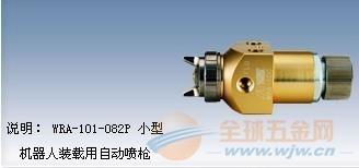 岩田噴槍WRA-101機器人搭配用自動噴槍 3