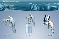 日本岩田W-77中型噴槍