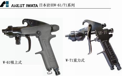 日本岩田W-61完美的人體工程學小型噴槍 3