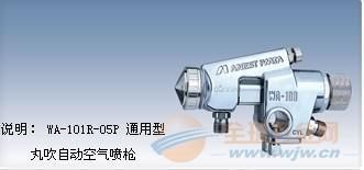 日本岩田WA-101R丸吹自動噴槍 1