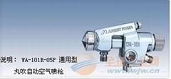 日本岩田WA-101R丸吹自動噴槍