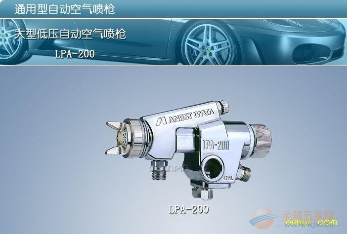 日本岩田LPA-200大型低壓自動噴槍 2