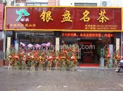 YinPan Tea Factory