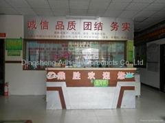 Zhuhai Dingsheng adhesive products Co.,Ltd