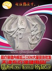 批发零售六合通脉纳米磁疗裤