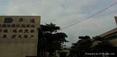 東莞市高埗華迪包裝廠(普通合夥)
