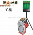 广州速腾 喷火神枪C-型