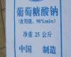 葡萄糖酸鈉(國標)
