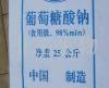 工業級 葡萄糖酸鈉(保証質量)
