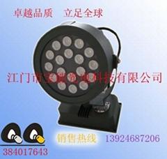 LED七彩洗牆燈