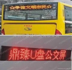 U盤公交屏