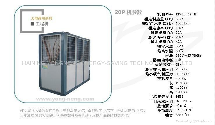 air source heat pump 1