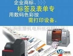 供应美国进口VP485彩色标签打印机