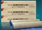 塗料工程有限公司 華源防水