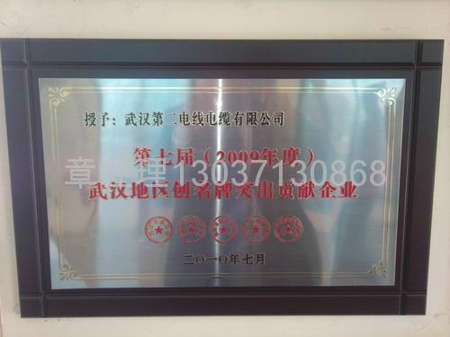 飞鹤牌电线电缆2005年荣获湖北省 名牌产品和湖北省 著名商标称号,分