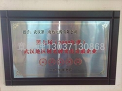 武漢電線電纜二廠電線電纜