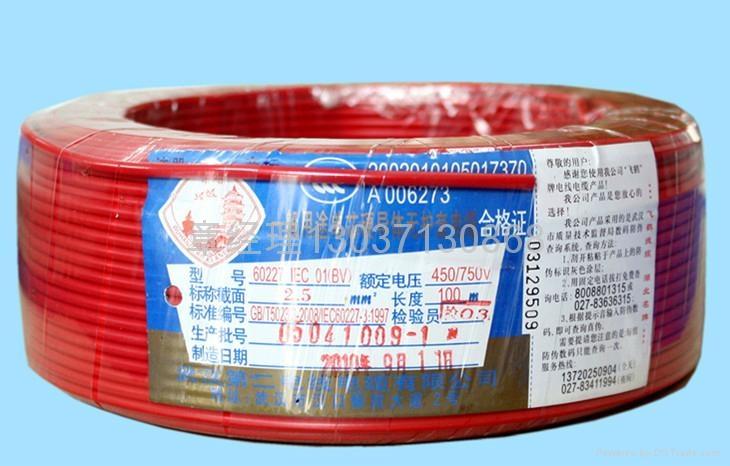 武漢電線電纜二廠電線電纜 4