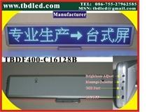 LED臺式屏(中文八字)