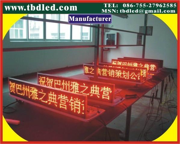 特邦達LED車載屏中文八字 2