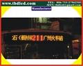 深圳特邦達LED公交前牌屏