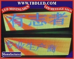 特邦達P7.62全彩LED廣告屏