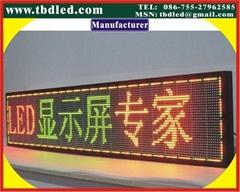 特邦達P10全彩LED廣告屏