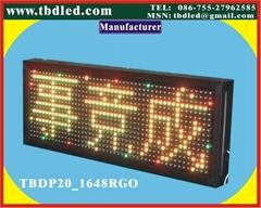 特邦達P20全彩LED廣告屏