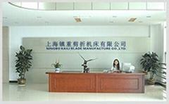 上海鎮重剪折機床有限公司