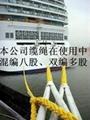 船舶用系泊纜繩