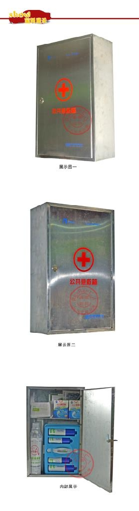 公共安全箱  2