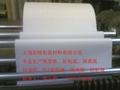 供应镭射标签背胶用的65g白格拉辛单面硅油纸 5