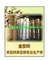 供应镭射标签背胶用的65g白格拉辛单面硅油纸 1
