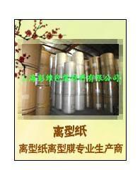 供应镭射标签背胶用的65g白格拉辛单面硅油纸