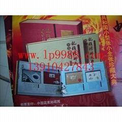 中国龙头珍邮大典      8800