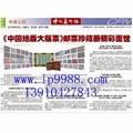 中国绝版大版票     880